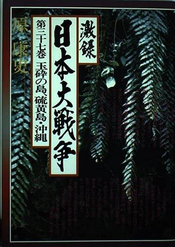 9784808400941: Gyokusai no shima Iōjima, Okinawa (Gekiroku Nihon daisensō) (Japanese Edition)