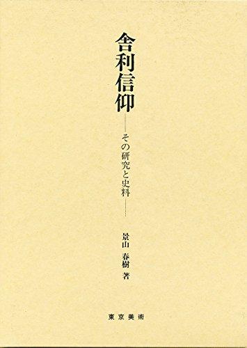 9784808702922: Shari shinkō: Sono kenkyū to shiryō (Japanese Edition)