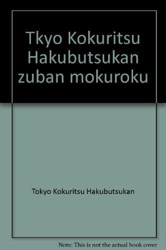 9784808703639: Tkyo Kokuritsu Hakubutsukan zuban mokuroku (Japanese Edition)
