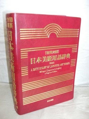 "9784808705497: Wa-Ei taishō Nihon bijutsu yōgo jiten =: A dictionary of Japanese art terms, bilingual ""Japanese & English"" (Japanese Edition)"