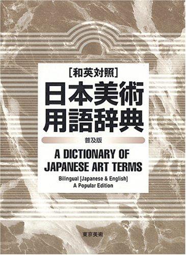 "9784808706586: ""Wa-Ei taisho"" Nihon bijutsu yogo jiten = A dictionary of Japanese art terms, bilingual ""Japanese & English"""