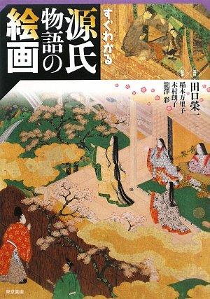 9784808708276: すぐわかる源氏物語の絵画