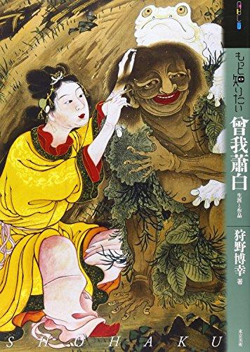 9784808708313: Motto Shiritai Soga Shohaku: The Life and Work of Soga