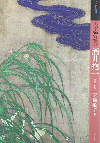 9784808708528: More about Sakai Hoitsu - His Life and the Art
