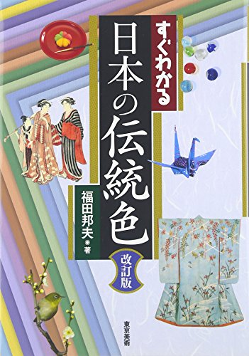 9784808709389: History of Japanese traditional colors