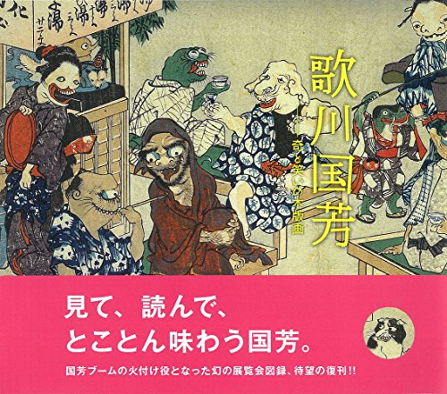 9784808710156: Utagawa kuniyoshi : Ki to warai no mokuhanga.