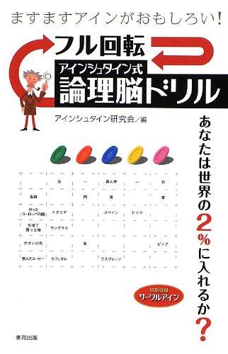 9784809410789: Furu kaiten ainshutainshiki ronrinō doriru : masumasu ain ga omoshiroi