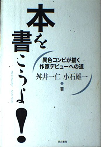 9784810372205: I Write a Book! - I Businessmen [ in Japanese Language ]