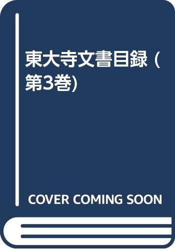 9784810402391: Seki Keigo chosakushū (Japanese Edition)
