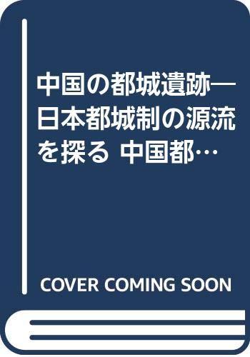 Chugoku no tojo iseki: Nihon tojosei no
