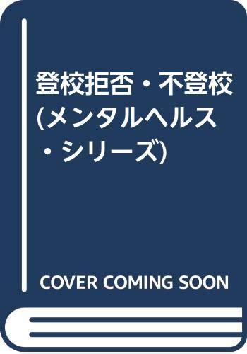9784810408096: Tōkō kyohi, futōkō (Mental health) (Japanese Edition)