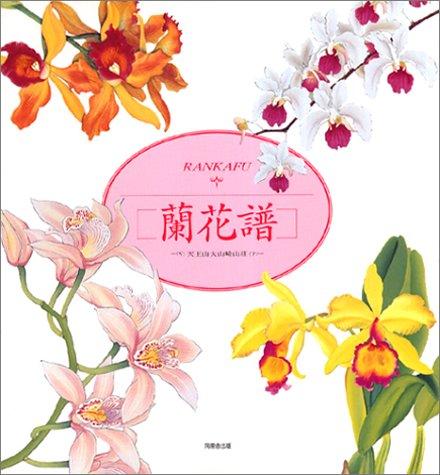 9784810421903: 蘭花譜―天王山大山崎山荘