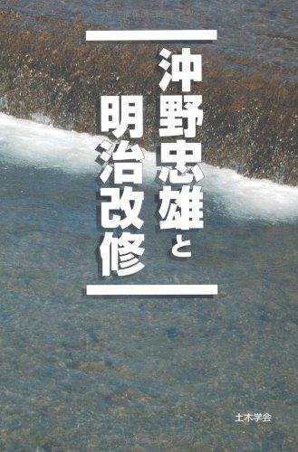 """Okino tadao to meiji kaishuÌ"""": Doboku toshokan."""
