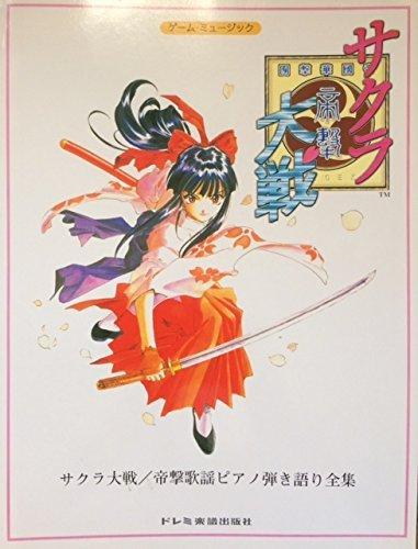 9784810829600: Sakura Taisen (Wars) Piano Sheet Music Book / Sega,song