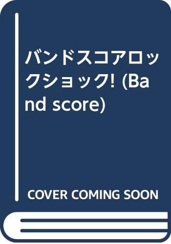 9784810838336: バンドスコアロックショック! (Band score)