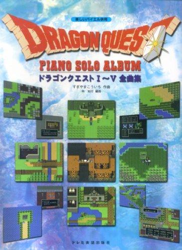 DRAGON QUEST Piano Solo Album 1-5 BEYER