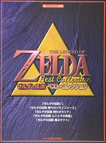 Legend of Zelda Best Collection Piano Sheet Music: Nintendo