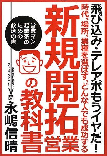 9784810912623: Shinki kaitaku eigyo no kyokasho : Jidai basho gyoshu o erabazu donna hito demo seiko suru : Tobikomi tereapo mo iyada : Eigyoman kigyoka no tame no kyusai no sho.