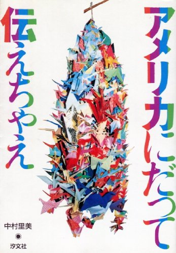 9784811301167: Amerika ni datte tsutaechae (Japanese Edition)
