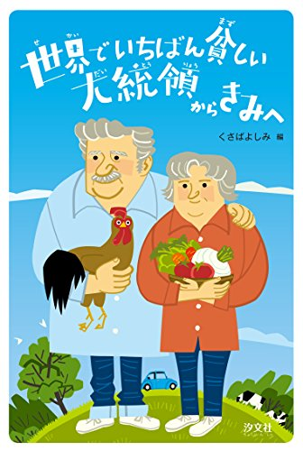 9784811322483: Message from the Poorest President in the World to You (Japanese Edition)