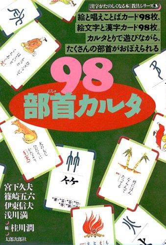 9784811805153: 98部首カルタ (漢字がたのしくなる本教具シリーズ 3)