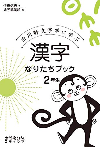 9784811805450: Kanji naritachi bukku : Shirakawa shizuka mojigaku ni manabu. 2.