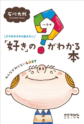 9784811807423: Suki no hatena ga wakaru hon : Gei no boku kara tsutaetai : Minna ga shiranai LGBT