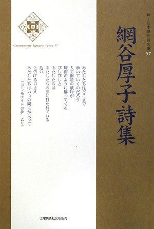 9784812017104: 網谷厚子詩集 (新・日本現代詩文庫)