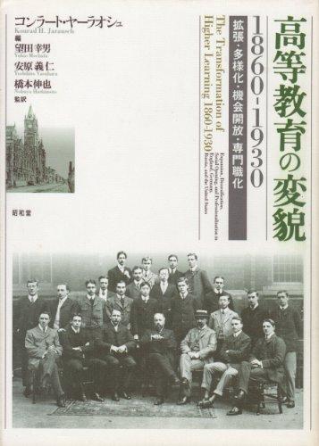 9784812200292: Kōtō kyōiku no henbō 1860-1930 : Kakuchō tayōka kikai kaihō senmonshokuka