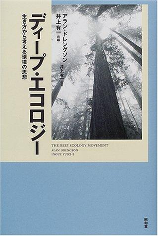 9784812200315: Dīpu ekorojī : Ikikata kara kangaeru kankyō no shisō
