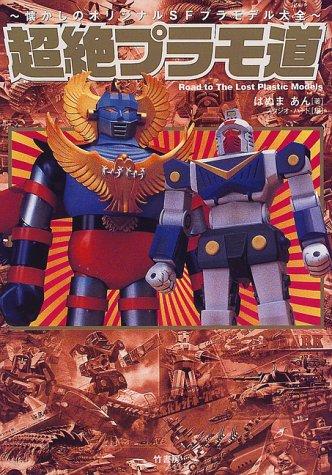 9784812405789: 超絶プラモ道―懐かしのオリジナルSFプラモデル大全 (ホビージャック (2000-05))