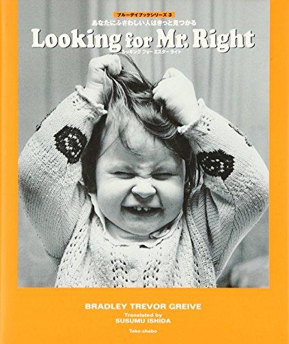 9784812408292: Rukkingu fō misutā raito = Looking for Mr. Right