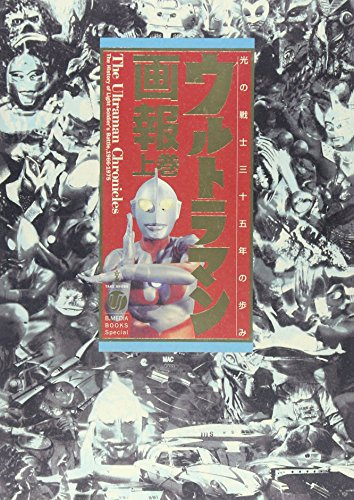 9784812408889: Photo-book the Ultraman Chronicles Vol.1 Tokusatsu, 80, Powered, Zeas New Mint