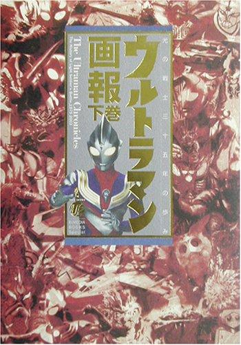9784812409992: Photo-book the Ultraman Chronicles Vol.2 Tokusatsu, 80, Powered, Zeas New Mint