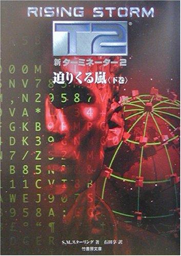 9784812411605: 新ターミネーター2―迫りくる嵐〈下巻〉 (竹書房文庫)