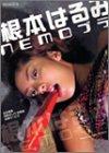 9784812412152: Nemo bura Harumi Nemoto (Japanese Idol photo Book)