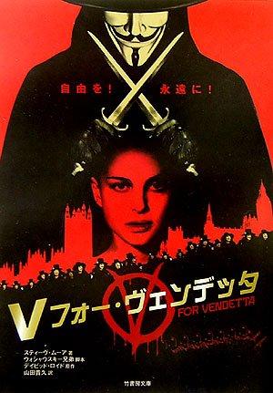 9784812426586: V for Vendetta [Japanese Edition]