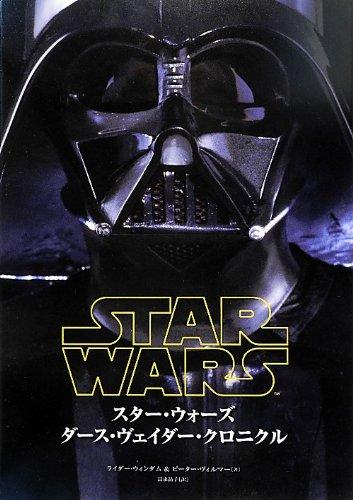 9784812448366: Star Wars Darth Vader Chronicle [Big Book]