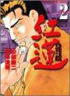 9784812453353: 紅蓮 2 (近代麻雀コミックス)