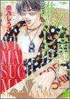 �????? ????????): Kano, Shiuko
