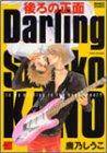 Ushironosyoumen Darling(japanese Edition)yaoi: shiuko kano