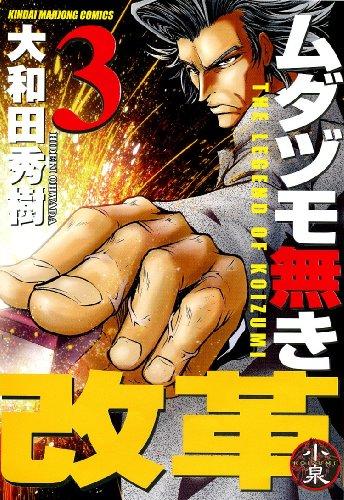 9784812472187: ムダヅモ無き改革 3 (Reform with No Wasted Draws, #3)