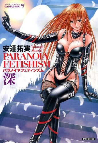 9784812476901: Paranoia Fetishism (Bamboo Comics COLORFUL SELECT) Manga