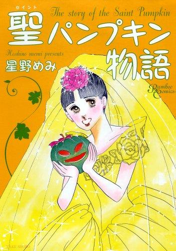 9784812484449: 聖パンプキン物語 (バンブーコミックス)