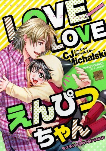 9784812485231: Love love enpitsuchan.