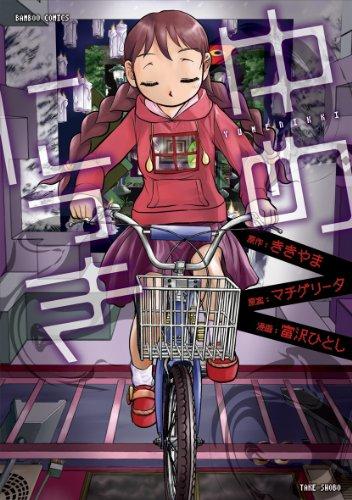 9784812485859: ゆめにっき (バンブーコミックス)