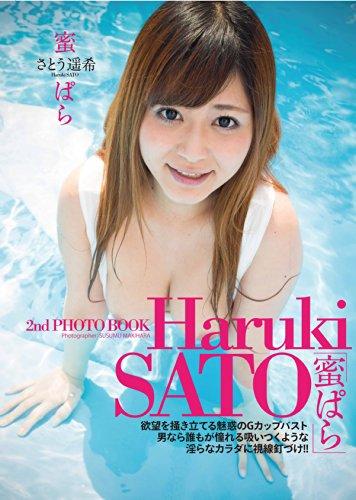 9784812489161: Japanese Av Idol :: Haruki Sato 2nd Photo Book ~ Mitsupara ???????? ??? [JAPANESE PHOTO BOOK]
