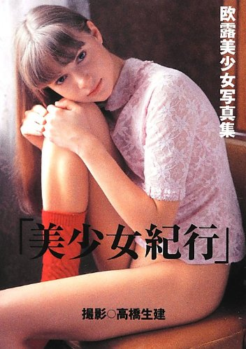 9784812492024: Fotos de Europa Rusia Pretty Girl Journey (Tsuyautsushi Novel) (jap?n importaci?n)