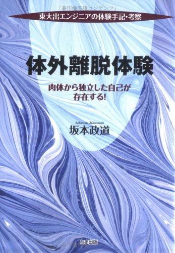 9784812701379: Taigai ridatsu taiken : Nikutai kara dokuritsushita jiko ga sonzaisuru : Tōdaide enjinia no taiken shuki kōsatsu
