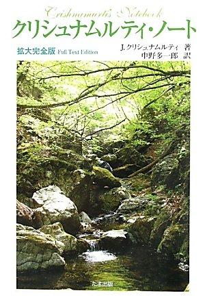9784812703021: Kurishunamuruti nōto : Kakudai kanzenban